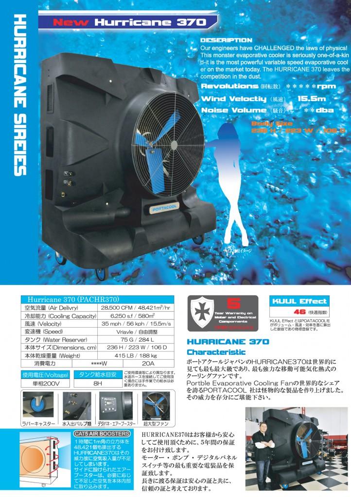 Hurricane 370A.pdf
